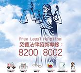Free Legal Helpline 82008002