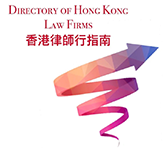 The Directory of Hong Kong Law Firms