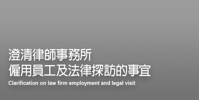 Clarification on law firm employment and legal visit