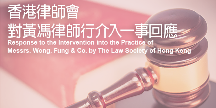 Latest News on Intervention into the Practice of Messrs. Wong, Fung & Co. by The Law Society of Hong Kong