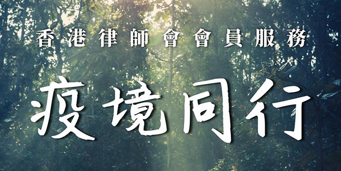 香港律師會會員服務-'疫境同行'