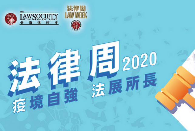 Law Week 2020