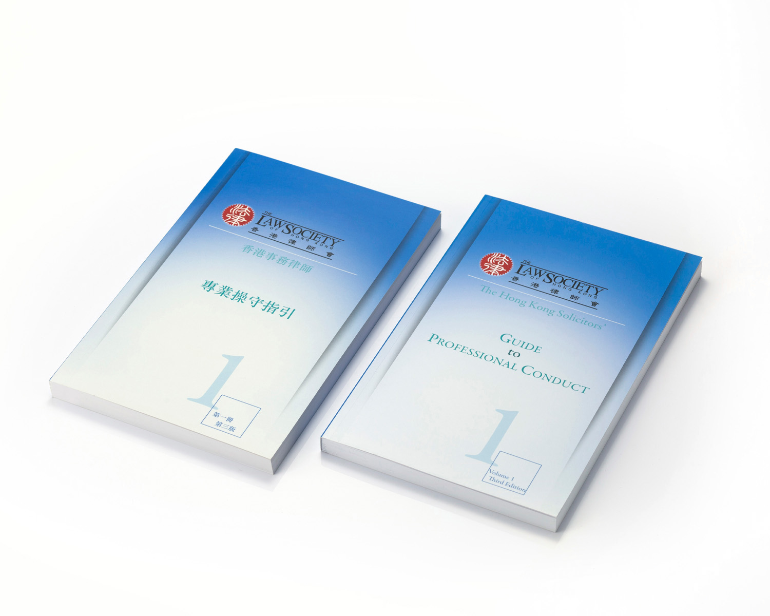 The Hong Kong Solicitors  Guide To Professional Conduct - Volume 1